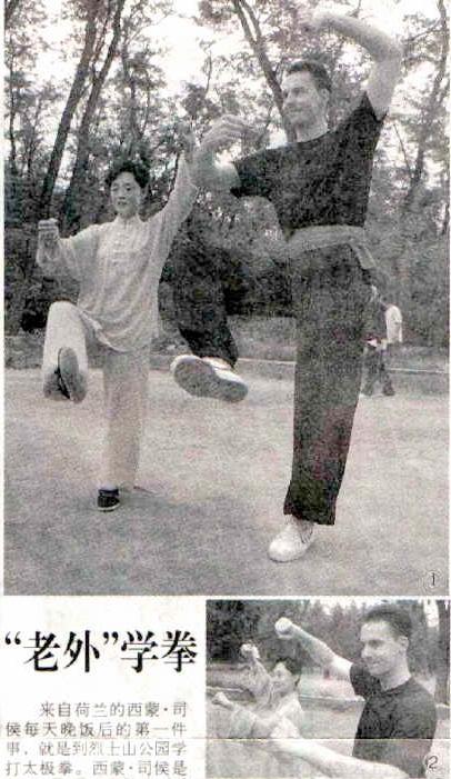 Taiji newspaper Kungfu - Supply